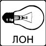 Лампа ЛОН